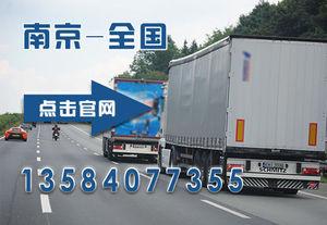 南京至全国往返专线运输